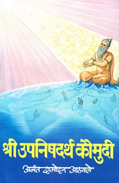 Shri Upanishdartha Koumudi Khand 5 Va