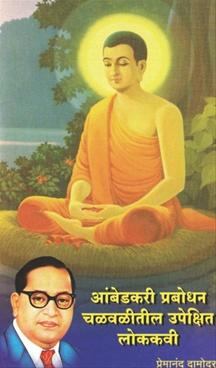 Ambedkari Prabodhan Chalvalitil Upekshit Lokakavi Bhag 1