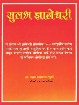 Sulabh Dnyaneshwari