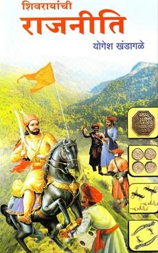 Shivarayanchi Rajaniti