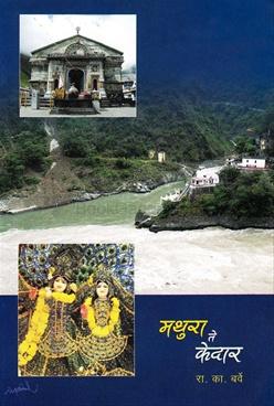Mathura Te Kedar