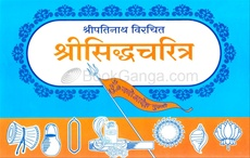 Shrisidhhacharitra