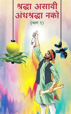 Shraddha Asavi Andhshraddha Nako Bhag 1