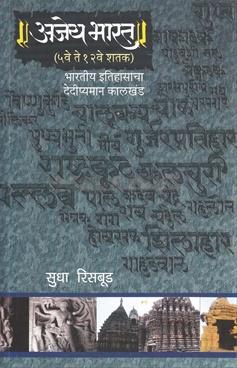 Ajey Bharat ( 5 ve Te 12 ve Shatak )