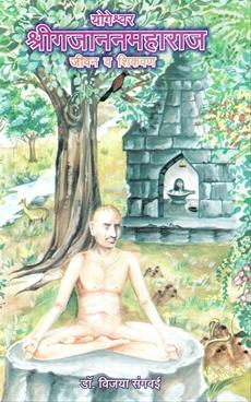 Yogeshwar Shrigajananmaharaj Jivan Va Shikvan