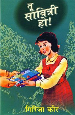 Tu Savitri Ho Va Etar Katha