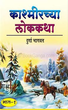काश्मीरच्या लोककथा (भाग-१ आणि २)