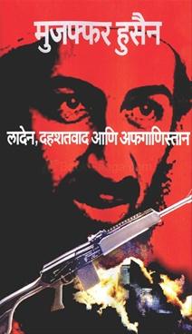 Laden, Dahashatwad Ani Afaganisthan