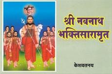 Shri Navanath Bhaktisaramrut