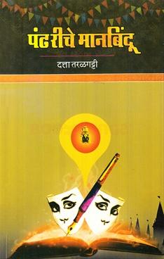 Pandhariche Manbindu