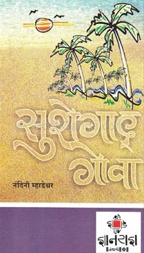 Sushegad Goa