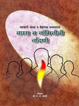 Sahkari Sanstha V Bankanchya Sabhasadanche Varas V Nominichi Nondani