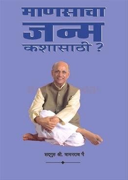 Mansacha Janm Kashasathi