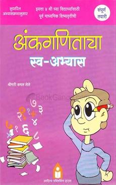 Ankganitacha Swa - Abhyas