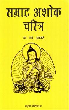 Samrat Ashok Charitra