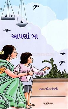 Apana Ba ( Gujarati )