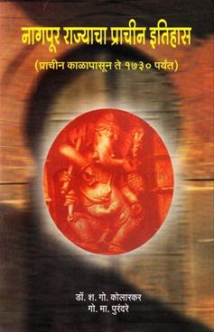 Nagpur Rajyacha Prachin Itihas