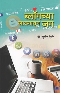 Blogchya Jalyatun Jag