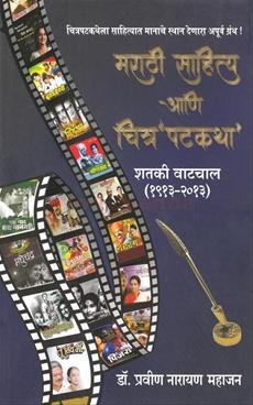 Marathi Sahitya Ani Chitra Patkatha Shataki Vatchal (1913 - 2013)