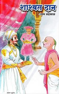 Shashwat Dan