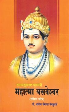 Samajasudhark Mahamantri Mahatma Basaveshwar
