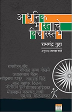 Adhunik Bhartache Vicharstambha