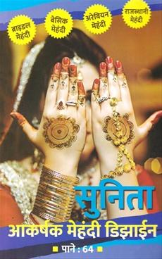 Sunita Akarshak Mehandi Designs