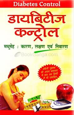 Diabetes Control (Hindi)