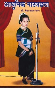 Adhunik Natyachhata