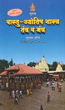Vastu - Jyotish Shastra Tantra Va Mantra