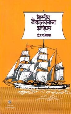 Bharatiya Naukanayanacha Itihas
