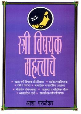 Stri Vishayak Mahtvache