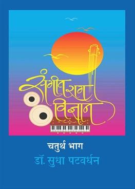Sangeet Rag Vidnyan Bhag 4