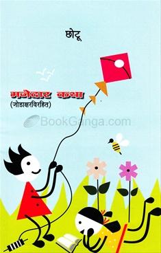 Krushna Dhaval Katha Sanch - 12 Pustakancha Sanch
