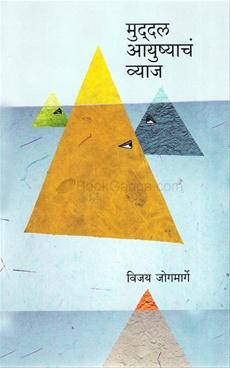Muddal Aayushyach Vyaj