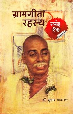 Gramgeeta Rahasya ( spand 1 )