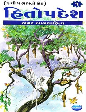 Hitopadesh Bhag 1 (Gujarati)