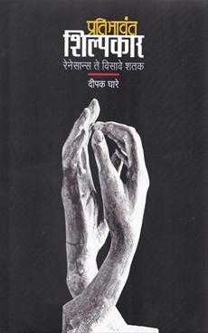 Pratibhavant Shilpkar