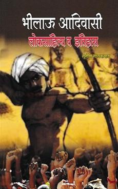 Bholau Adivasi Loksahitya Va Itihas