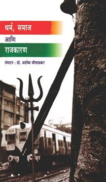 Dharma Samaj Ani Rajkaran