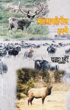 Bhartabaheril Harne