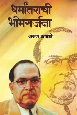 Dharmantarachi Bhimgarjana