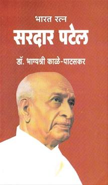 Bharat Ranta Sardar Patel