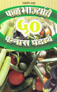 Falabhajyanche 50 Padarth