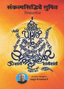 Sankalpsidhhiche Gupit - Vishwaprarthana