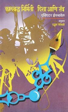 Kalbaddh Nirmitee : Disha Ani Tantra