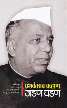 Yashwantarao Chavhan - Jadan Ghadan