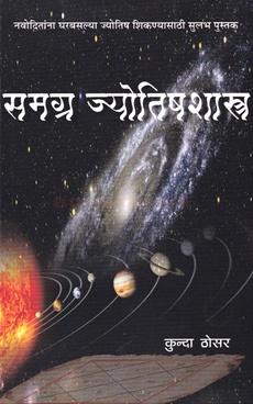 Samagra Jyotishashastra