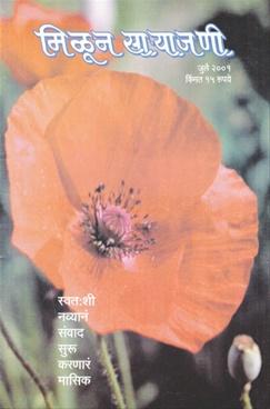 Milun Saryajani July 2001