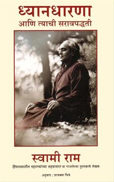 Dhyandharana Ani Tyachi Saravpaddhati
